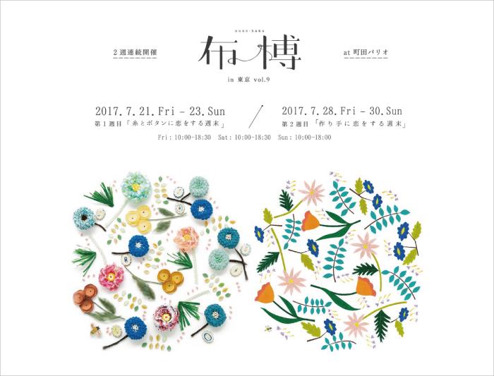 7/28・29・30 布博 in 東京 vol.9