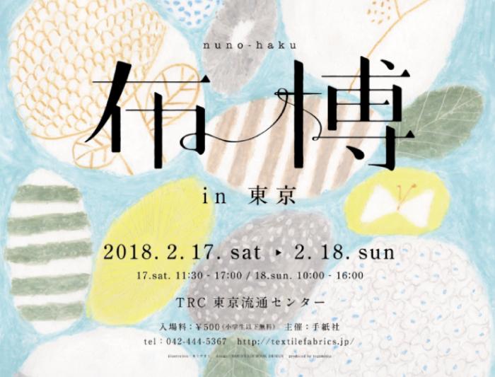 2/17・18 布博 in 東京 vol.10