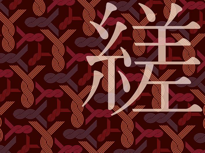 東京藝術大学 染織開設50周年記念展-縒-