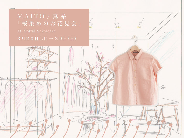 Spiral Showcase 「桜染めのお花見会」 3/23(月)~3/29(日)