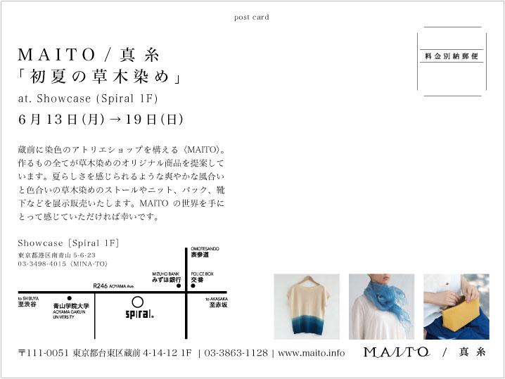 MAITO 期間限定ショップ スパイラル