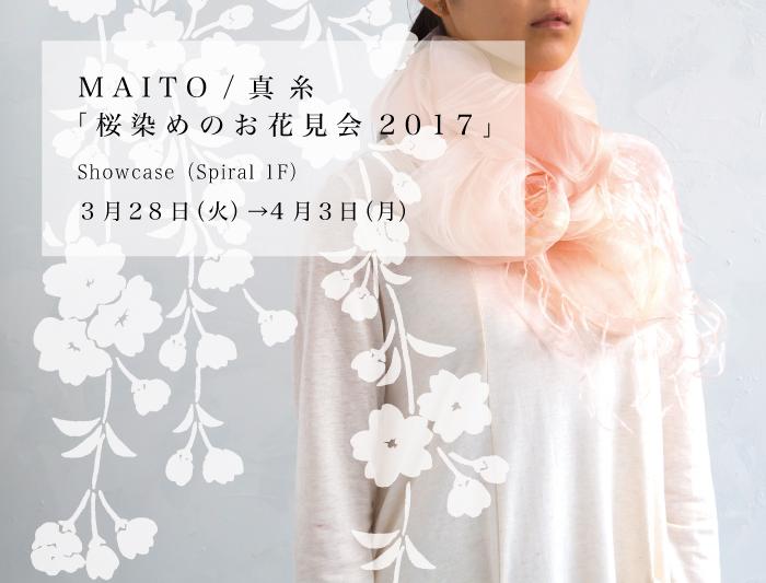 Spiral Showcase「桜染めのお花見会」3/28(火)~4/3(月)