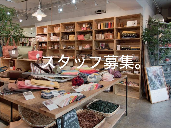 MAITO 蔵前本店 草木染め