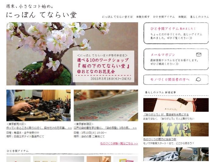 伊勢丹新宿店「おとなのお花見会〜あなたの桜〜」