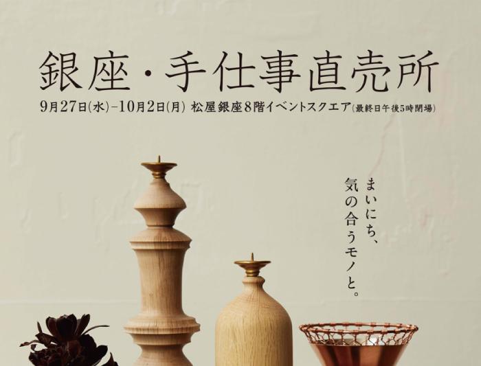 9/27~10/2 銀座・手仕事直売所