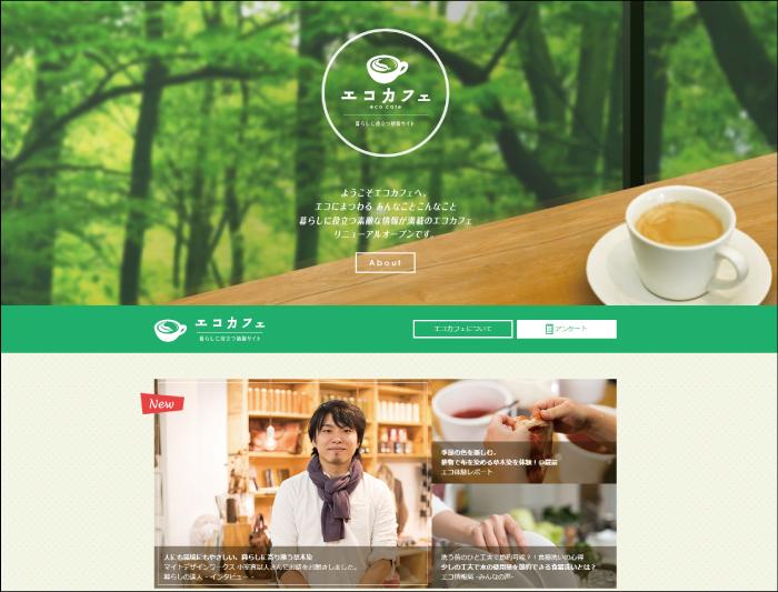 TOTO green challenge エコカフェ 2